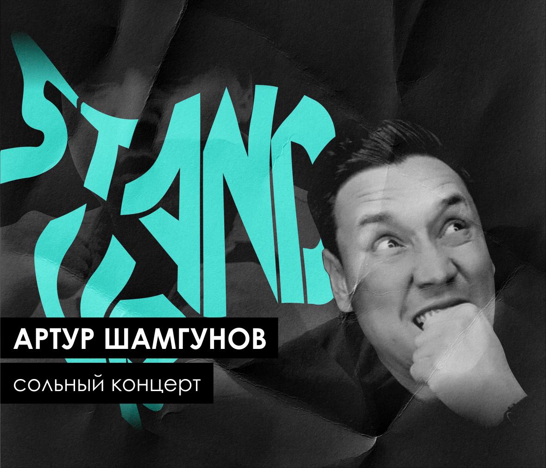 Сольник Шамгунов