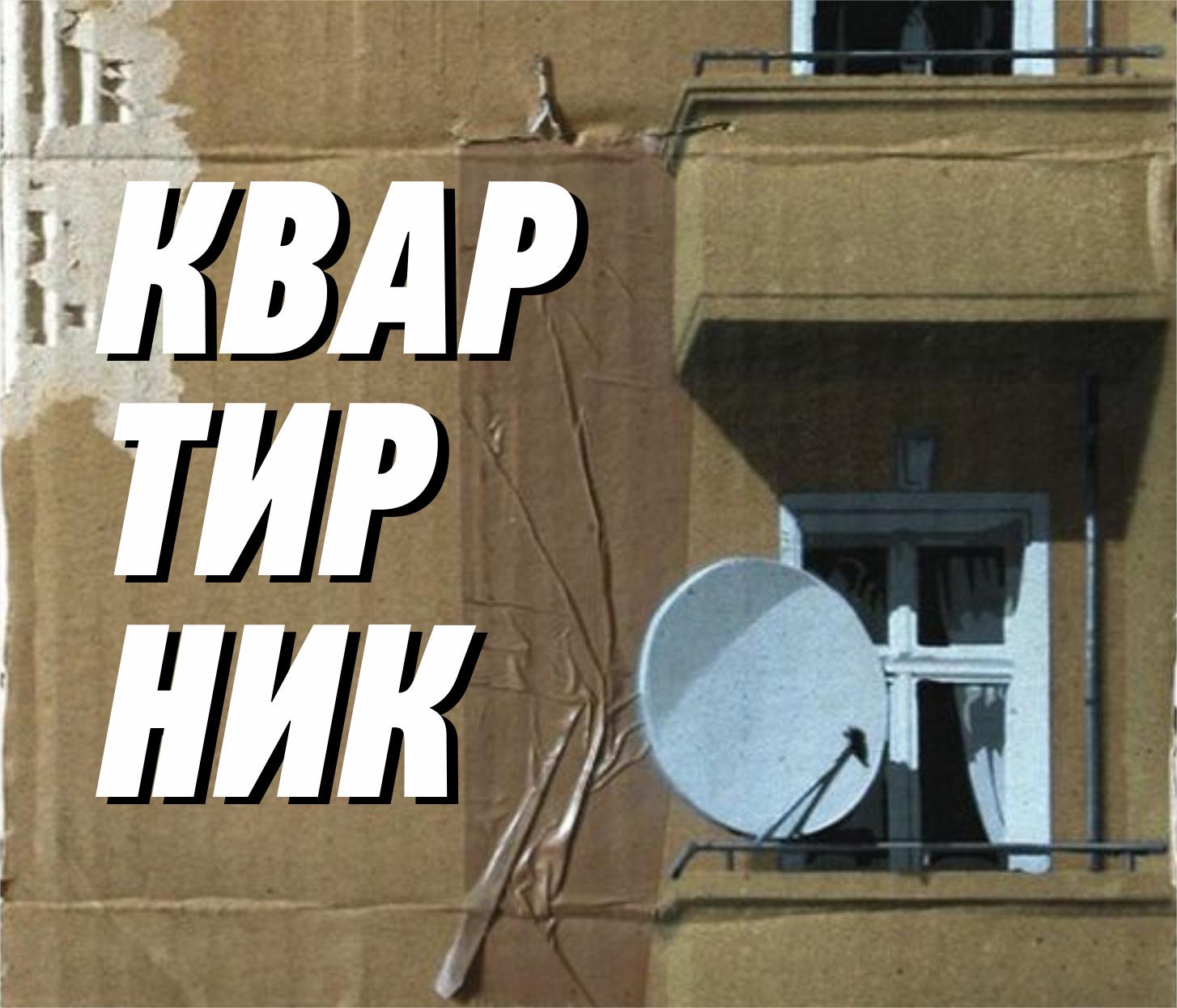Импров Квартирник